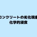 【コンクリートの劣化現象】化学的浸食