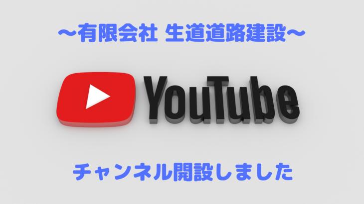 【Youtube】チャンネル開設しました
