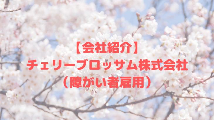 【会社紹介】チェリーブロッサム株式会社(障がい者雇用)