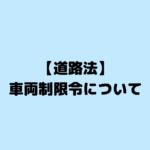 【道路法】車両制限令について