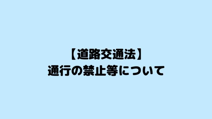 【道路交通法】通行の禁止等について