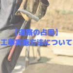 【道路の占用】工事実施方法について