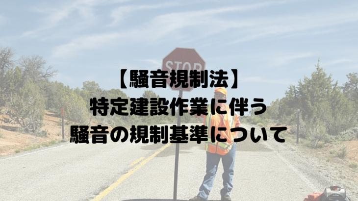 【騒音規制法】特定建設作業に伴う騒音の規制基準について