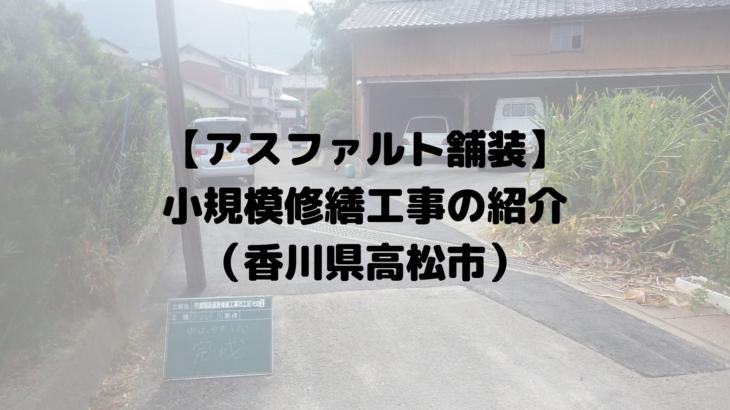 【アスファルト舗装】小規模修繕工事の紹介(香川県高松市)