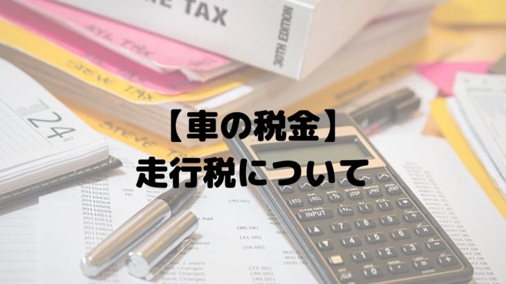 【車の税金】走行税について