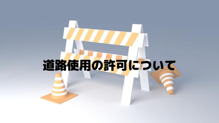 道路使用の許可について