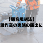 【騒音規制法】特定建設作業の実施の届出について
