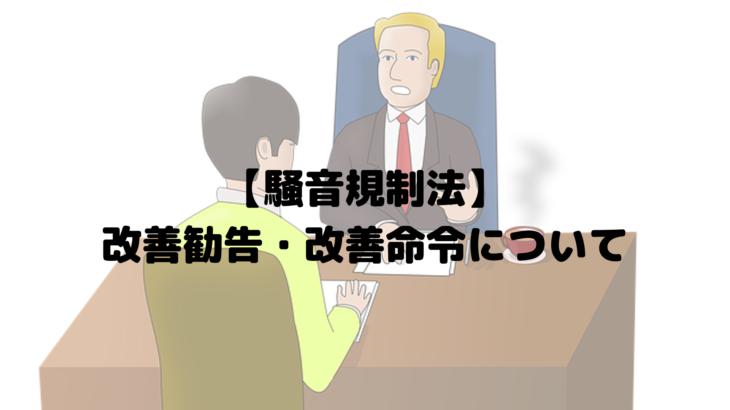 【騒音規制法】改善勧告・改善命令について