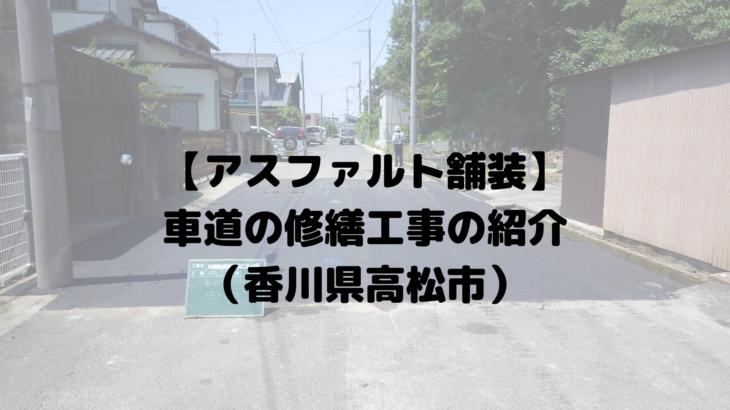 【アスファルト舗装】車道の修繕工事の紹介(香川県高松市)