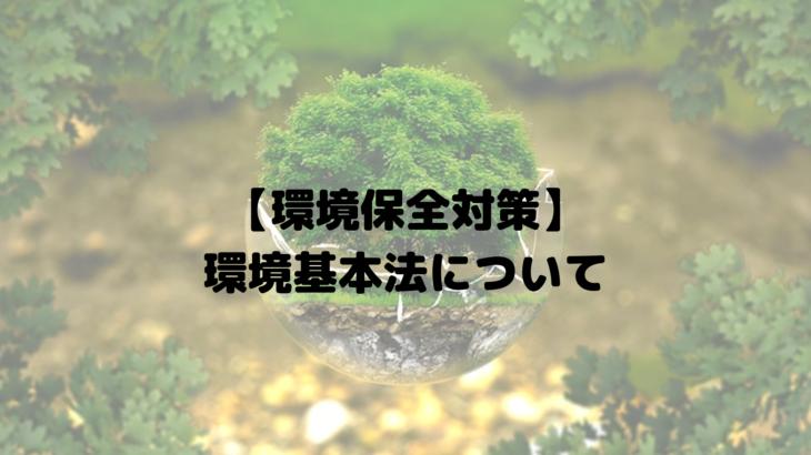 【環境保全対策】環境基本法について