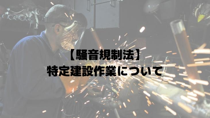 【騒音規制法】特定建設作業について