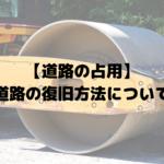 【道路の占用】道路の復旧方法について