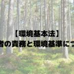 【環境基本法】事業者の責務と環境基準について