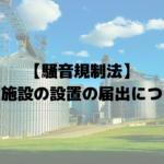 【騒音規制法】特定施設の設置の届出について