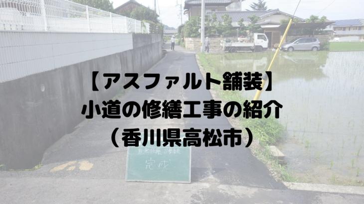 【アスファルト舗装】小道の修繕工事の紹介(香川県高松市)